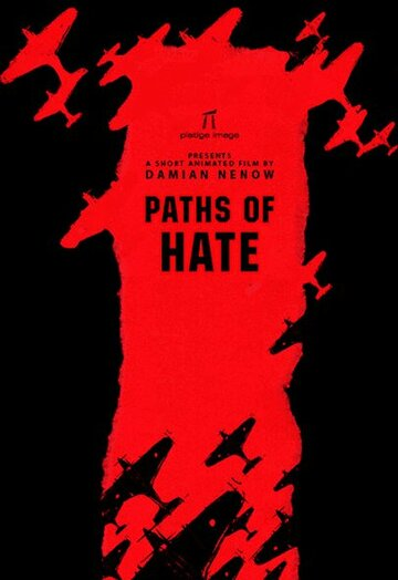 ���� ��������� (Paths of Hate)