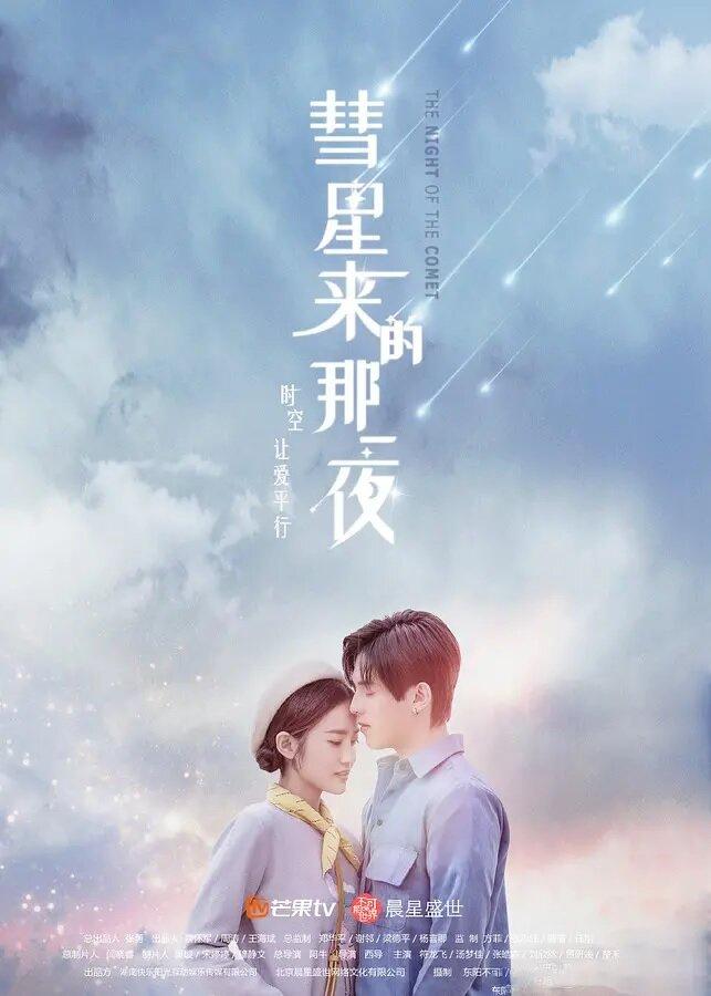 1378965 - Ночь кометы ✦ 2019 ✦ Китай