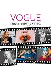 Смотреть онлайн Vogue: Глазами редактора