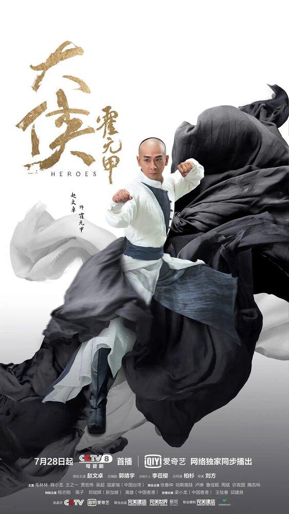 Хо Юань Цзя дорама