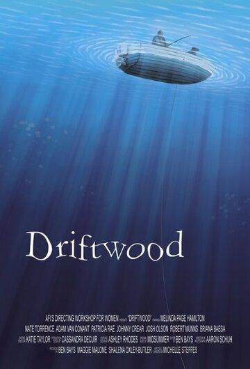Дрифтвуд (2007)