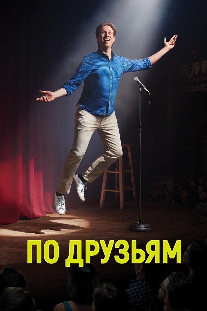 По друзьям 3 сезон 6 серия 2017