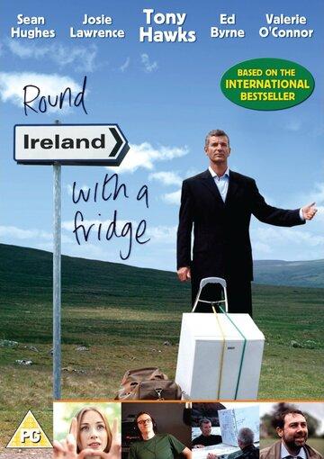 С холодильником по Ирландии (Round Ireland with a Fridge)