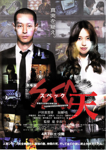 SPEC: Небеса (2012)