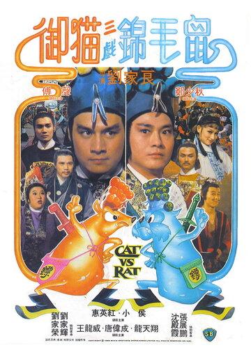 Кот против крысы (1982)