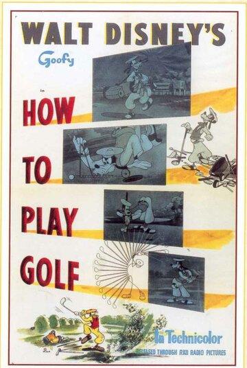 Как играть в гольф (1944)