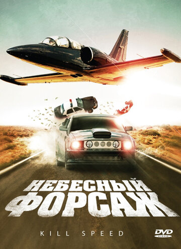 Небесный форсаж (2009) смотреть онлайн HD720p в хорошем качестве бесплатно