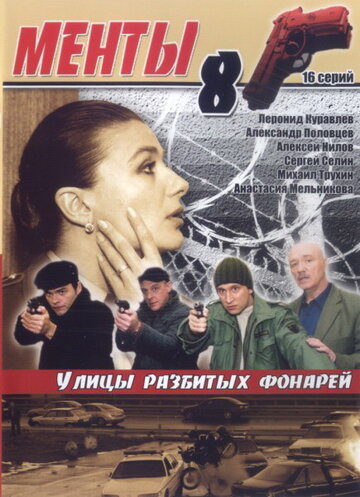 Улицы разбитых фонарей 8 (2007) полный фильм онлайн