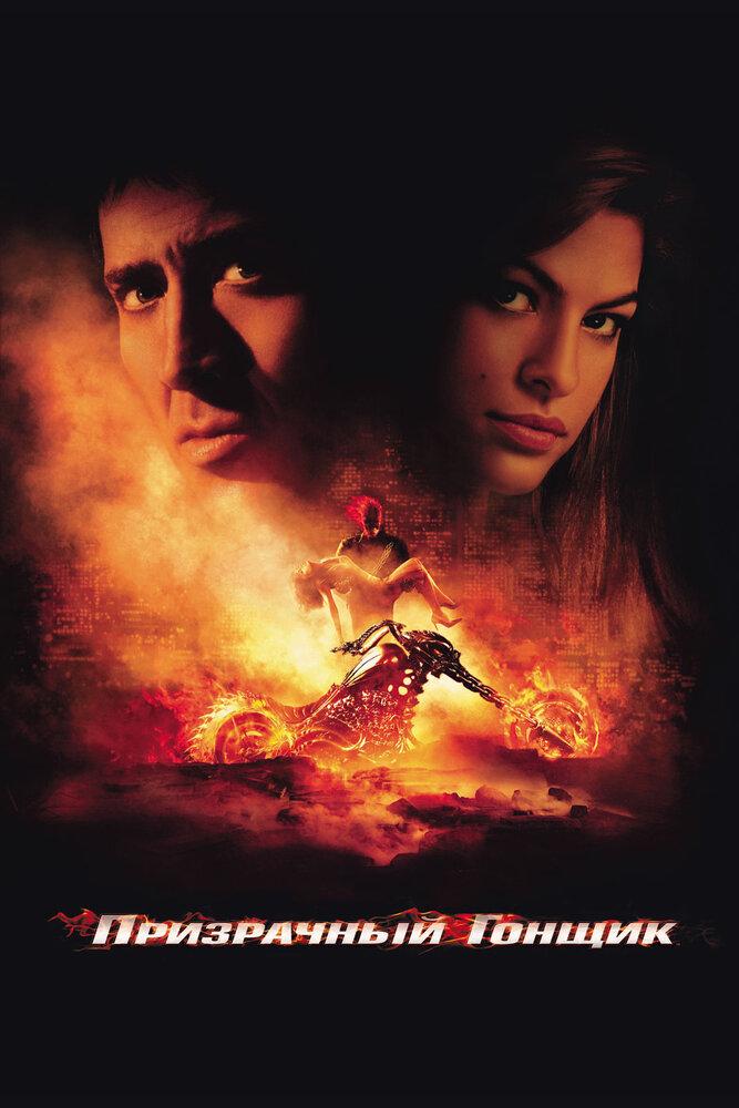 Отзывы к фильму — Призрачный гонщик (2007)
