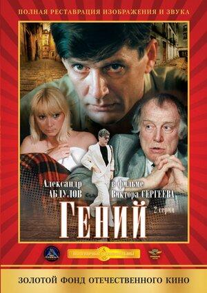300x450 - Дорама: Гений / 1992 / СССР