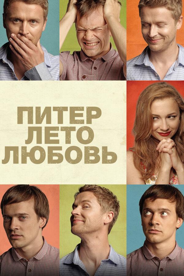 Отзывы и трейлер к фильму – Питер. Лето. Любовь (2013)