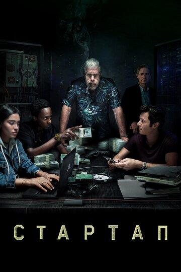 Стартап (2016) полный фильм онлайн