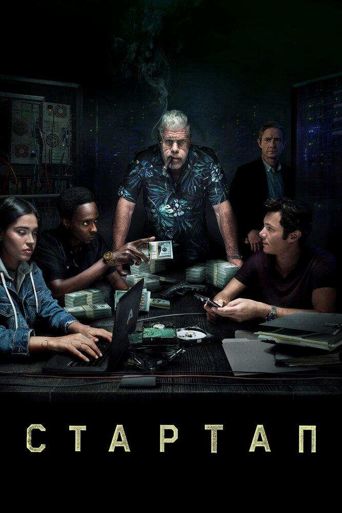 Стартап (3 сезона) (2016)