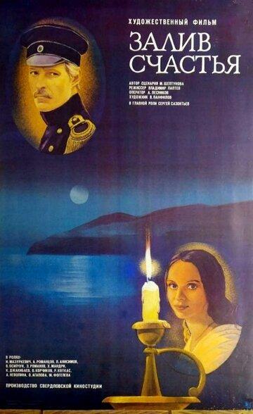 Залив счастья (1987)