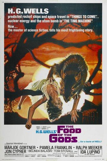 Постер к фильму Пища Богов (1976)