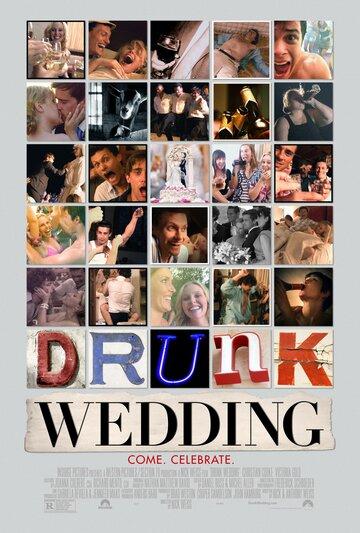 Пьяная свадьба