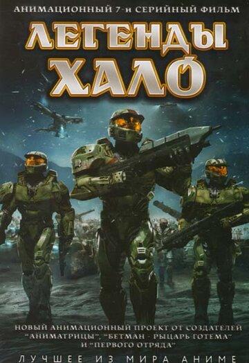 Легенды Halo (Halo Legends)