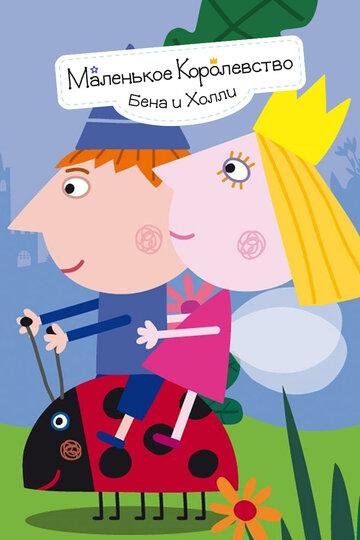 Маленькое королевство Бена и Холли (2009)