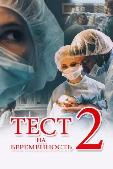Сериал тест на беременность 2 сезон 1-5,6,7,8 серия