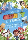 МУЛЬТ в кино. Выпуск №26 (MULT v kino. Vipusk №26)