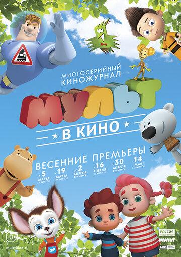 МУЛЬТ в кино. Выпуск №30 (2016)