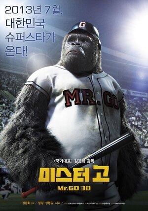Мистер Гоу (2013)