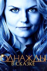 Смотреть Однажды в сказке (3 сезон) (2013) в HD качестве 720p