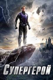 Супергерой (2009)