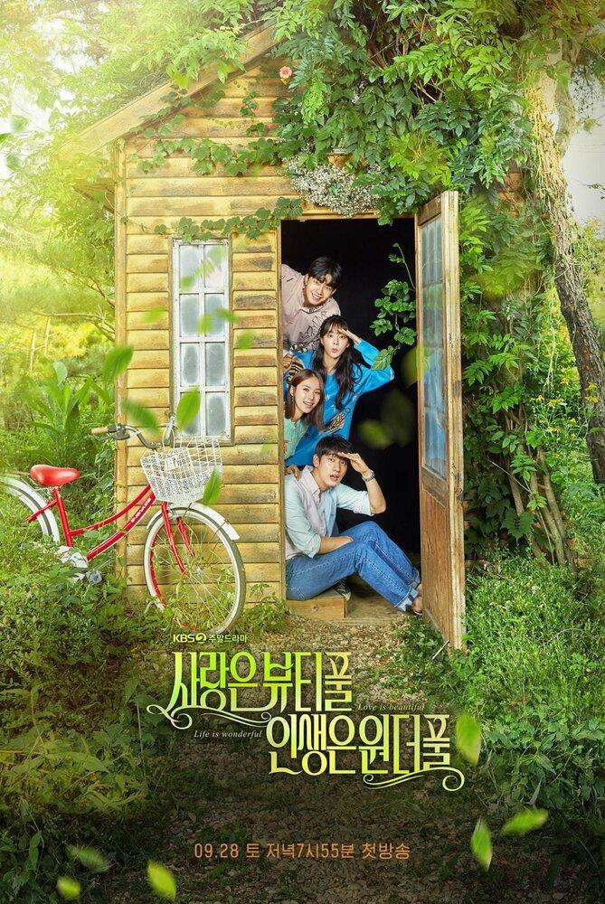 1281971 - Любовь прекрасна, жизнь удивительна ✦ 2019 ✦ Корея Южная