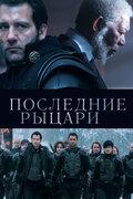 Последние рыцари (Last Knights)