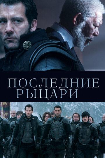 Последние рыцари (2014) полный фильм онлайн