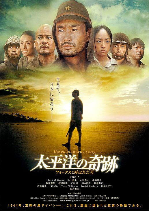550803 - Оба: Последний самурай ✸ 2011 ✸ Япония