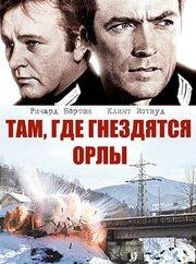 Там, где гнездятся орлы (1968)