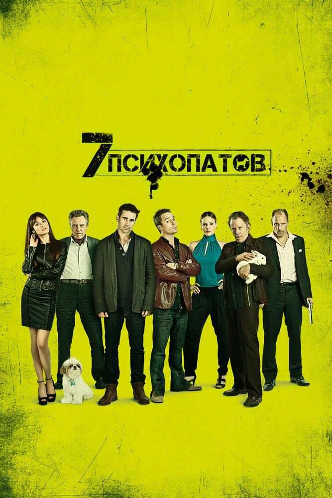 Семь психопатов (2012) - смотреть онлайн