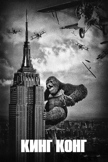 ���� ���� (King Kong)