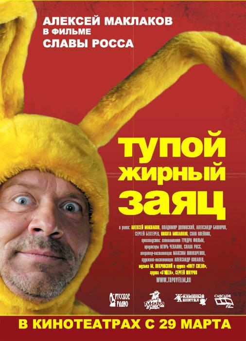 Тупой жирный заяц (2007) смотреть онлайн бесплатно в HD качестве