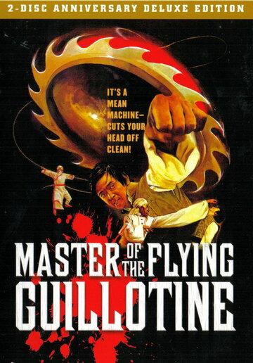 Повелитель летающей гильотины (1976)