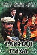 Тайная сила (2002) смотреть онлайн бесплатно в HD качестве