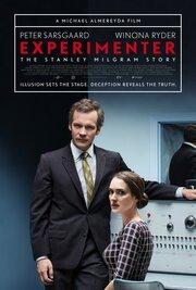 Смотреть онлайн Экспериментатор