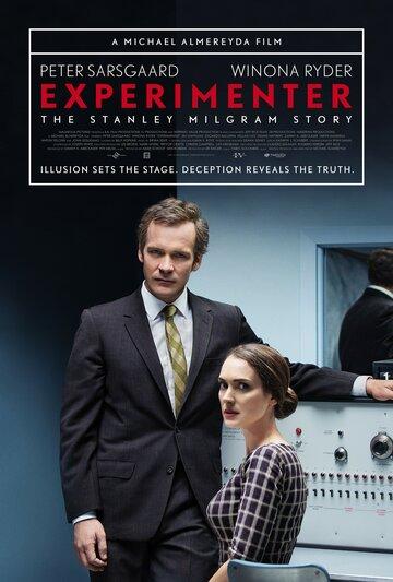 Экспериментатор (Experimenter)