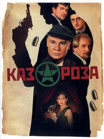 Казароза 2005 | МоеКино