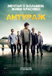 Смотреть Антураж (2015) в HD качестве 720p