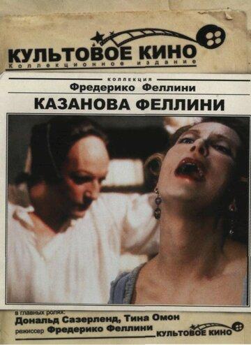 Казанова Феллини 1976