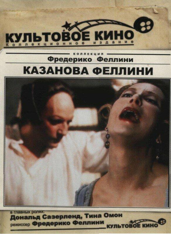 KP ID КиноПоиск 6263