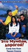 Фильмы Это Мумбаи, дорогой! смотреть онлайн