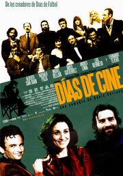 Дни кино (2007)