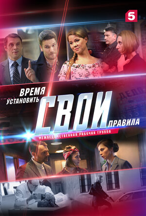 Смотреть свои 2 сезон сериал 37,38,39,40 серия бесплатно