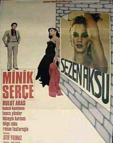 Прощальная песня любви (1979)