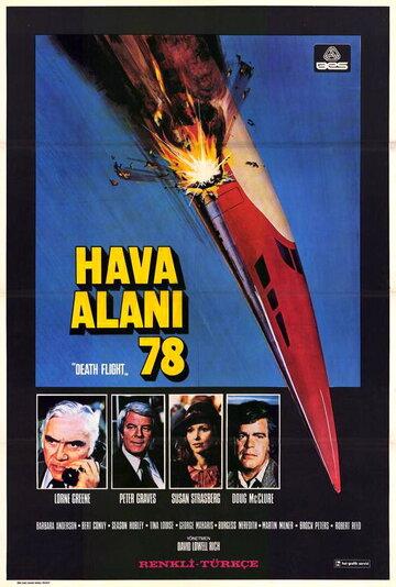 Сверхзвуковой транспортный самолёт: Полёт смерти (1977)
