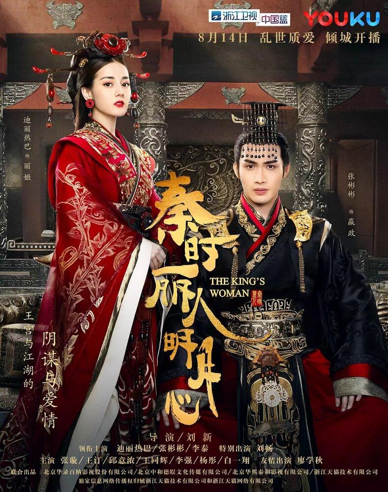Лучезарная красавица эпохи Цинь